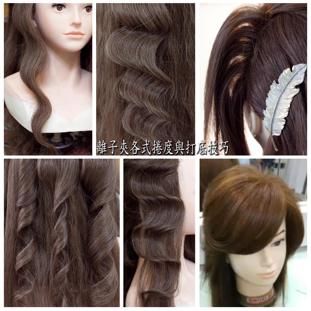 離子夾教學必學的各種捲髮技巧