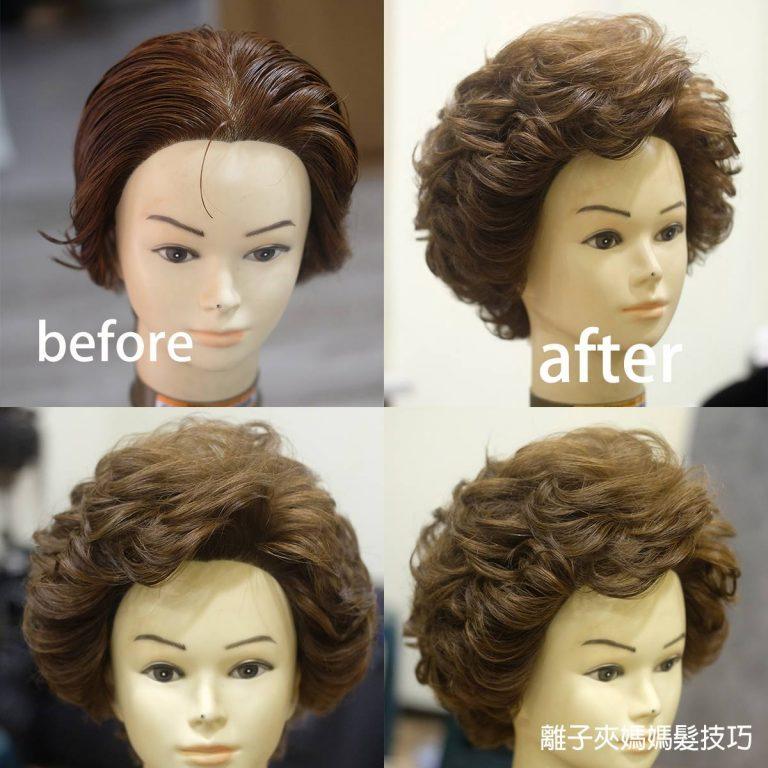 離子夾教學示範的蓬鬆媽媽髮型